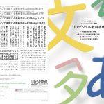 モリサワがICT教育向け「UDデジタル教科書体」を発表