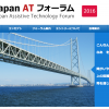 Japan AT フォーラム 2016 in 明石