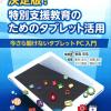 8月1日に新刊出ます「決定版!特別支援教育のためのタブレット活用」