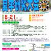彩特ICT/AT.labo第3回夏季研究大会