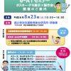8月23日(火) 国立特別支援教育総合研究所・高専共催「特別支援教育教材・支援機器に関する研究協議会」