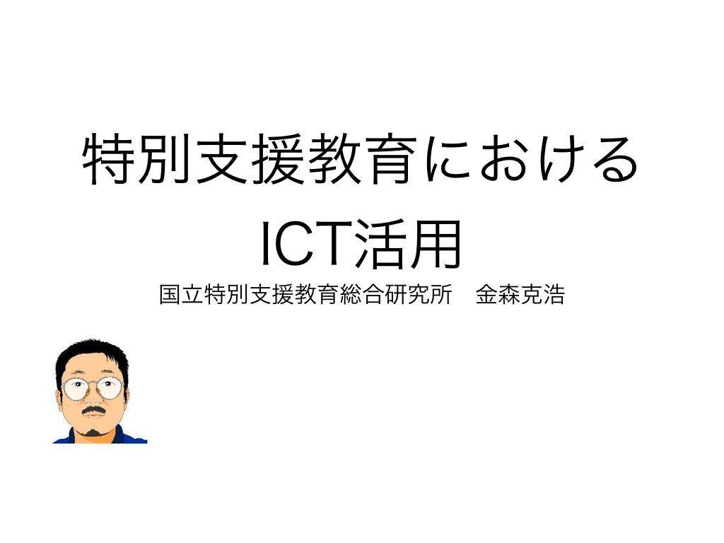 特別支援教育におけるICT活用1.001