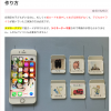 ザ・プロンプトより「スマホ・アプリで作る!自閉症児向け絵カードの作り方」