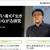 伊藤さんのライブ「重度障がい者の「生きたい」につながる研究」30分版が出ました