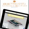 【速報】iOS10アップデートとスイッチコントロール