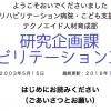富山県リハビリテーション病院・こども支援センターの支援機器関連Webサイト