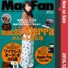 MacFanの記事より「子どもたちの意欲や創造力を掻き立てるiPadの魔法」
