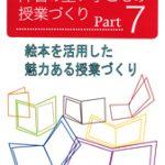 書籍紹介「障害の重い子どもの授業づくり Part 7 絵本を活用した魅力ある授業づくり」