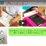 タブレット端末を活用した動画「iTeachersTV」での特別支援教育での事例