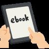 電子書籍を使ってみよう・作ってみよう その7(アプリ編3)