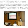 【予告】肢体不自由児のためのタブレットPCの活用研修会