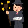 魔法の報告 魔法のプロジェクトの成果報告会が各種メディアに紹介されていました。