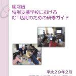 柳河版 特別支援学校における ICT活用のための研修ガイド