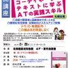 「福祉情報技術コーディネーターテキストに学ぶATの実践スキルセミナー(札幌会場)」のご案内