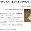 日本ライトハウス情報文化センターより「ヒデボックス」