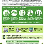 香川県立高松養護学校「肢体不自由教育スタートアップ講座」