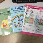 開隆堂より特別支援学校や特別支援学級用の「職業」の授業に使える教科書が発売