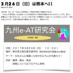 3月26日(日)九州e-AT研究会at熊本
