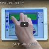タブレットPCの鉄板アプリ「ドロップトーク」の大幅バージョンアップが5月9日にリリースとの事