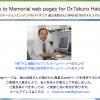畠山卓朗さんのWebサイトが復刻されました。