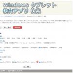 Windowsで使えるソフト(2017/04/23)