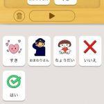 LITALICOがコミュニケーションアプリを開発「えこみゅ」