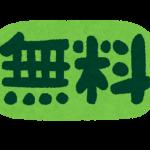 4月22日大阪にてハイブリッドキッズアカデミーが無料体験できます。
