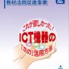 支援教材ポータル「これが欲しかった!ICT機器の「次の」活用方法(平成29年度版)」掲載