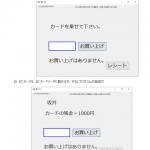 香川大学、坂井研究室が電子マネーを使った買い物学習アプリのセットを公開