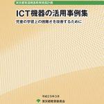 東京都教育委員会が作成した小中高等学校でのICT機器活用事例集がとても充実している