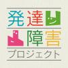 失礼しました。NHKの本気度は1週間では収まりません「発達障害プロジェクト」は1年間