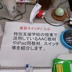 マジカル展示団体7「黄昏スイッチくらぶ」