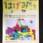 まるまる1冊視線入力「はげみ67月号 視線入力でらくらくコミュニケーション」日本肢体不自由児協会