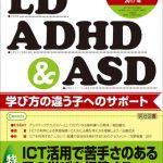 LD,ADHD&ASD 2017年7月号 「ICT活用で苦手さのある子の学びを保障する―教室で行う合理的配慮―」