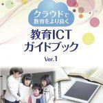 総務省「クラウドで教育をよりよく 教育ICTガイドブックVer.1」