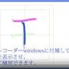 書き順レコーダーのWindows版の操作方法が動画で公開