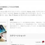 iOS for AT 特別支援教育における支援技術としてのiOSの可能性