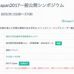 8月10日(木)はDO-IT Japanの一般公開シンポジウムがあるらしい