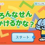 マジカル展示団体20「富士通(株)」