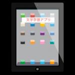 肢体不自由児教育で使えるiPadアプリ(8)文字学習アプリ編