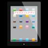 肢体不自由児教育で使えるiPadアプリ(10)アセスメントアプリ編