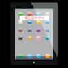 肢体不自由児教育で使えるiPadアプリ(5)筆記具として使えるアプリ編