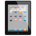 肢体不自由児教育で使えるiPadアプリ(3)認知発達支援アプリ編