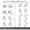 漢字のとめはねはらいはどちらでもOK(シリーズ入試における「漢字」の書き取りって)