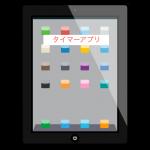 肢体不自由児教育で使えるiPadアプリ(11)タイマーアプリ編