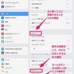 iOSのアクセシビリティ機能「アクセスガイド」が時々不調、解決策はホームボタンと電源ボタンの同時長押し