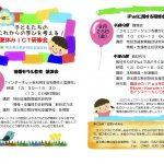 埼玉県立熊谷特別支援学校「子どもたちのこれからの学びを考える!夏休みICT研修会」