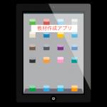 肢体不自由児教育で使えるiPadアプリ(7)教材作成アプリ編
