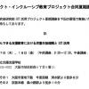 8月17日〜18日は大阪府支援教育研究会ICT活用プロジェクト