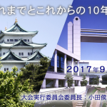 日本特殊教育学会 第55回大会 in AICHI のプログラムが公開されました